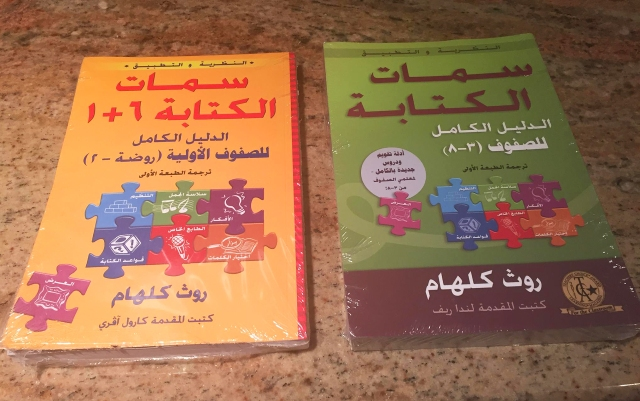 Core Books in Arabic